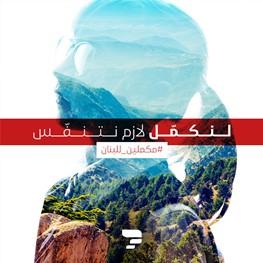 مكملين للبنان Encourages Us to Fight for Lebanon
